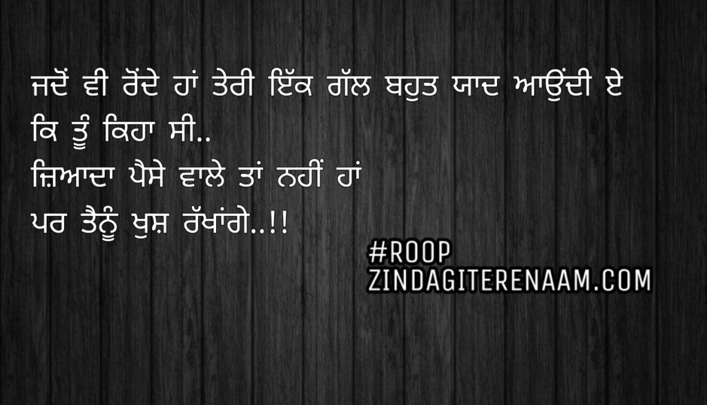 Punjabi sad shayari || Jadon vi ronde haan Teri ikk gall bhut yaad aundi e Ke tu keha c.. Jada paise vale taan nahi haan par tenu khush rakhange..!!