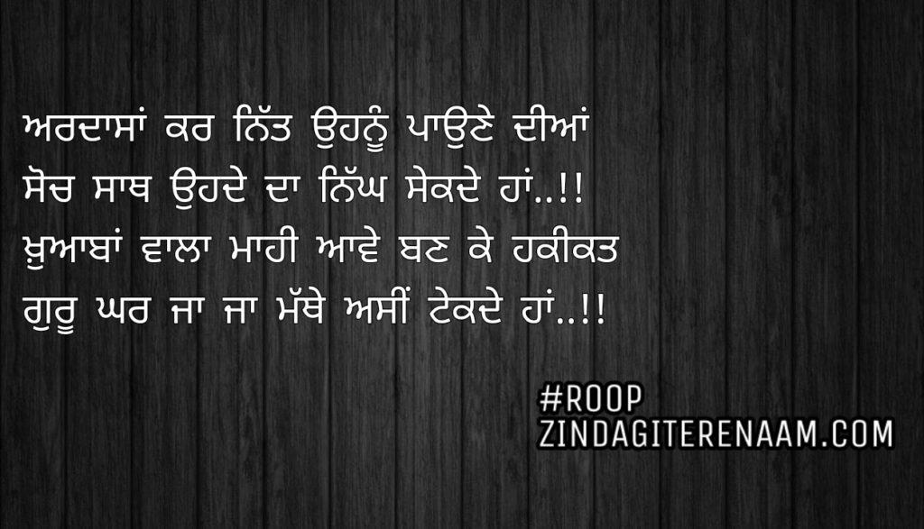 Ghaint Punjabi shayari || Ardasan kar nit ohnu paune diyan Soch sath ohde da nigh sekde haan..!! Khuaban vala mahi aawe ban ke haqeeqat Guru ghar ja ja mathe asi tekde haan..!!
