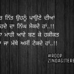 Ardasan ohnu paune diyan || true love Punjabi shayari