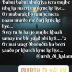 Bahut bahut shukriya    alone hindi shayari