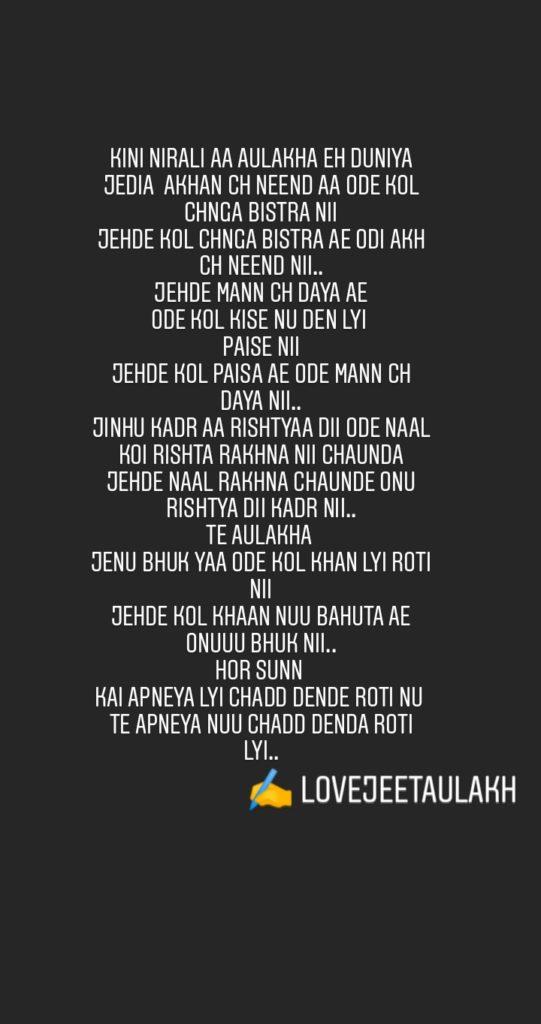 KAI APNEYAA LAI || TRUE SHAYARI IMAGE || SACH
