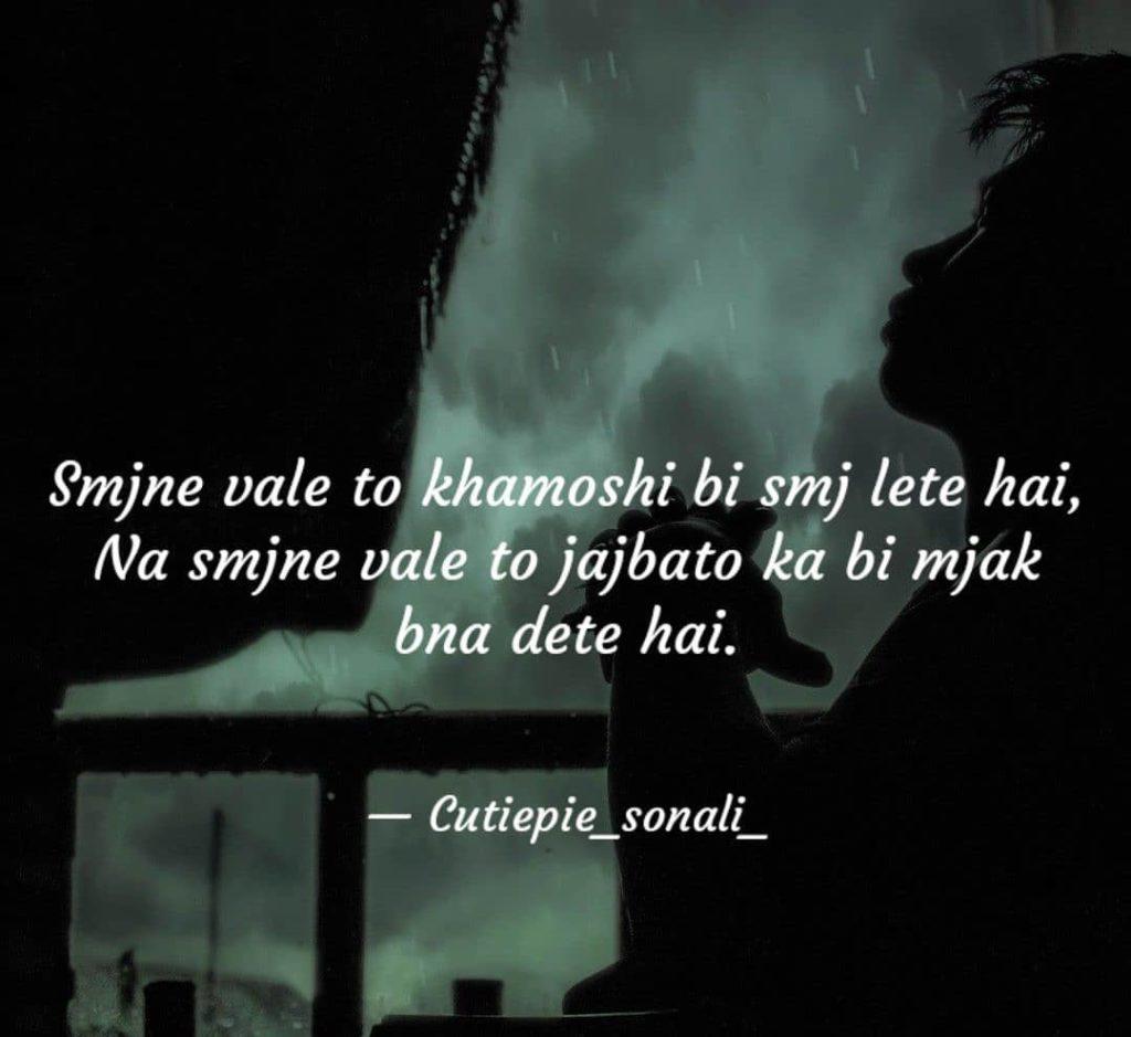SAMJNE WALE TO KHAMOSHI || LIFE SAYRI