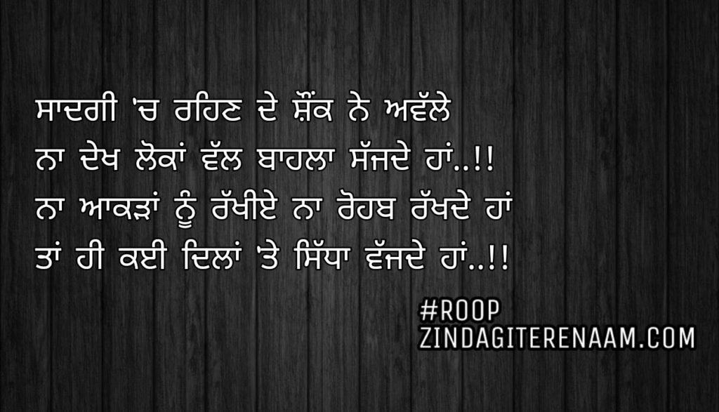 Punjabi best shayari || Saadgi ch rehan de shonk ne awalle Na dekh lokan vall bahla sajjde haan..!! Na aakda nu rakhiye na rohab rakhde haan Taan hi kayi dila te sidha vajjde haan..!!