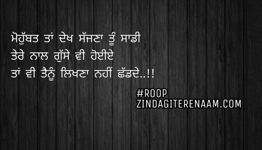 Love Punjabi two line shayariMohobbat taan dekh sajjna tu sadi Tere naal gusse vi hoyiye Taan vi tenu likhna nahi shad de..!!ਮੋਹੁੱਬਤ ਤਾਂ ਦੇਖ ਸੱਜਣਾ ਤੂੰ ਸਾਡੀ ਤੇਰੇ ਨਾਲ ਗੁੱਸੇ ਵੀ ਹੋਈਏ ਤਾਂ ਵੀ ਤੈਨੂੰ ਲਿਖਣਾ ਨਹੀਂ ਛੱਡਦੇ..!!