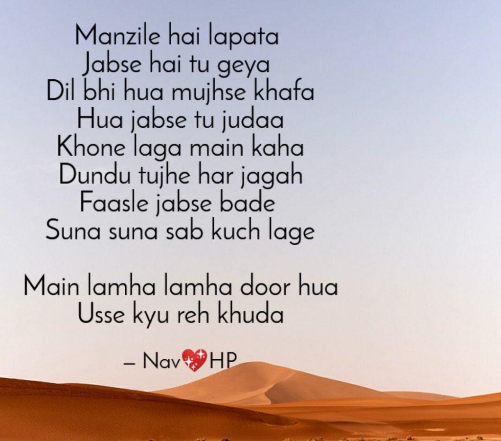 LAMHA LAMHA DOOR HUA || HINDI SHAYARI