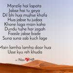 Lamha lamha door hua || hindi shayari