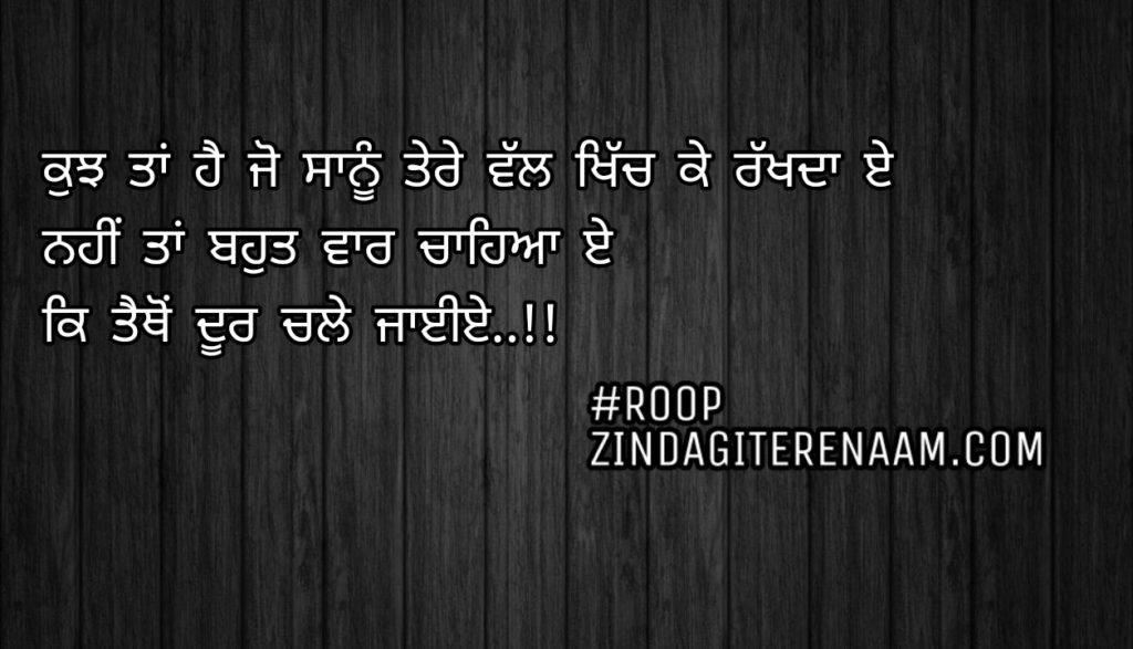 Punjabi status    Kujh taan hai jo sanu tere vall khich ke rakhda e Nahi taan bhut vaar chaheya e Ke tethon door chle jayiye..!!