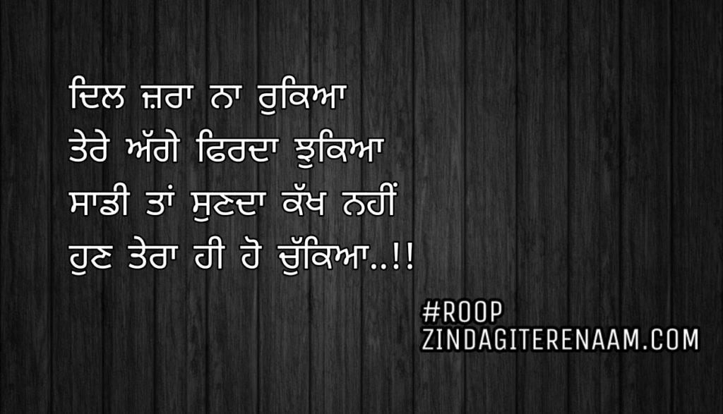 Love punjabi status    Dil zara na rukeya Tere agge firda jhukeya Sadi taan sunda kakh nhi Hun tera hi ho chukkeya..!!