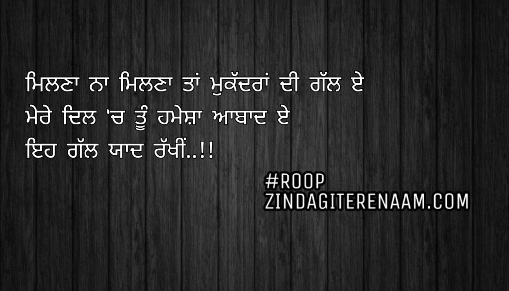 True lines || Milna na milna taan mukaddran di gall e Mere dil ch tu hamesha aabad e Eh gall yaad rakhi..!!