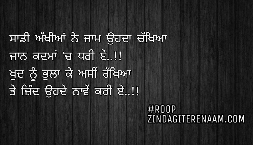 Love punjabi status || Sadi akhiyan ne jaam ohda chakheya Jaan kadman ch dhari e..!! Khud nu bhula ke asi rakheya Te zind ohde naawe kari e..!!