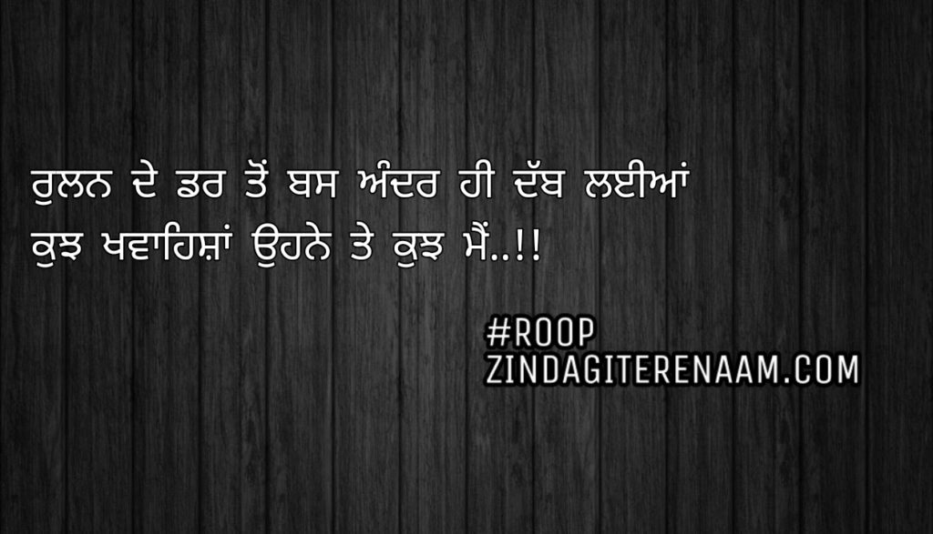 Punjabi shayari two lines || Rulan de dar ton bas andar hi dab lyian Kuj khwahishan ohne te kujh mein..!!