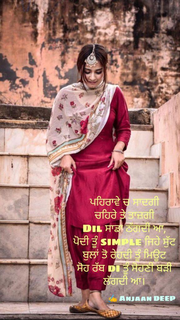 SIMPLE LIFE || BADHI SOHNI LAGHDI || LOVE SHAYARI PUNJABI