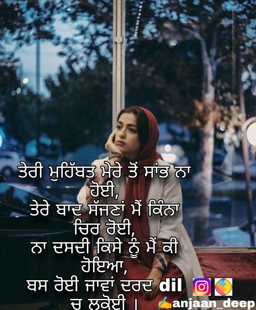 TERI MOHOBAT || DARD LOVE SHAYARI BY GIRL
