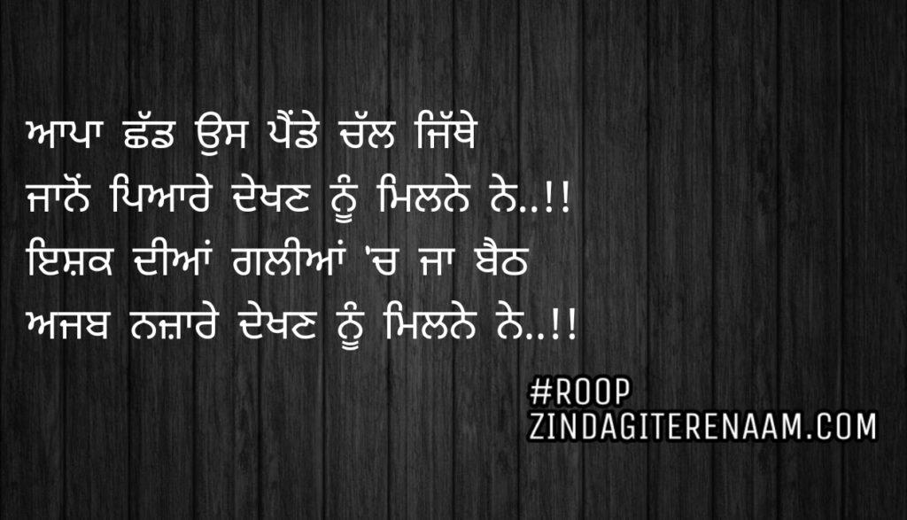 Ghaint punjabi love status || Aapa shad us painde chal jithe Jano pyare dekhan nu milne ne..!! Ishq diyan galliyan ch ja baith Ajab nazare dekhan nu milne ne..!!
