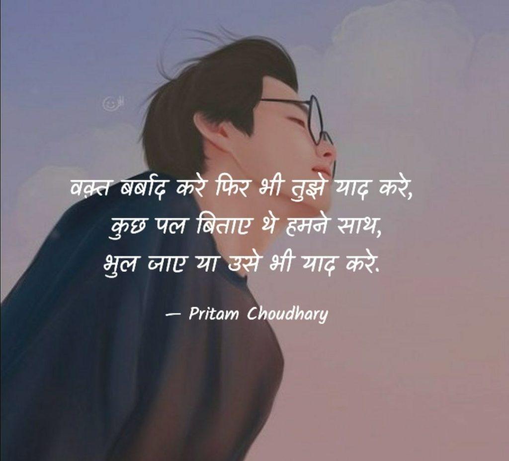 BHUL JAAYE YA USE BHI YAAD KARE || HINDI SAD SHAYARI