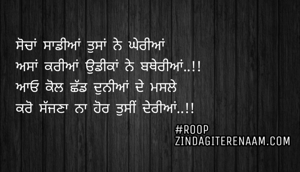 Punjabi ghaint status || Socha sadiyan tusa ne gheriyan Asa kariyan udeekaa ne batheriyan..!! Aao kol shad duniya de masle Karo sajjna na hor tusi deriyan..!!
