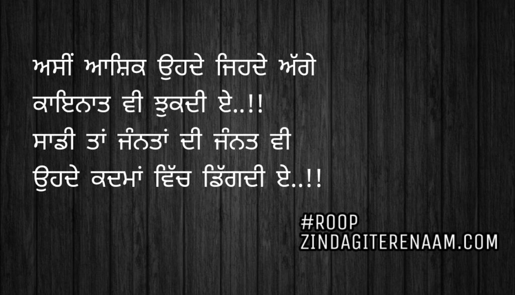 Love Punjabi shayari || Asi aashiq ohde jihde aage Kayenaat vi jhukdi e..!! Sadi taan janntan di jannat vi Ohde kadma vich digdi e..!!