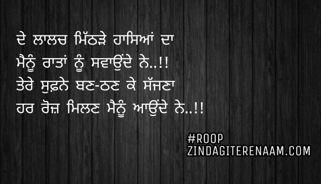 Punjabi love shayari || De lalach mithde haseyan da Menu rataan nu jgaunde ne..!! Tere sufne ban-than ke sajjna Har roz milan menu aunde ne..!!