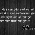 Best true lines    ghaint punjabi status
