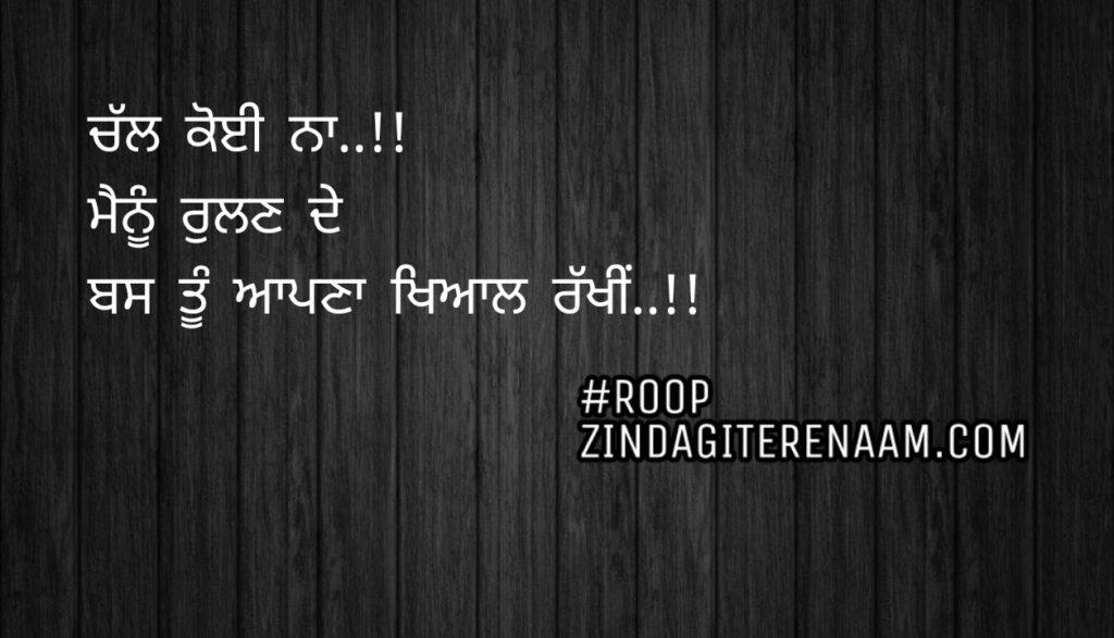 Very sad shayari || Chal koi na..!! Menu rulan de Bas tu apna khayal rakhi..!!