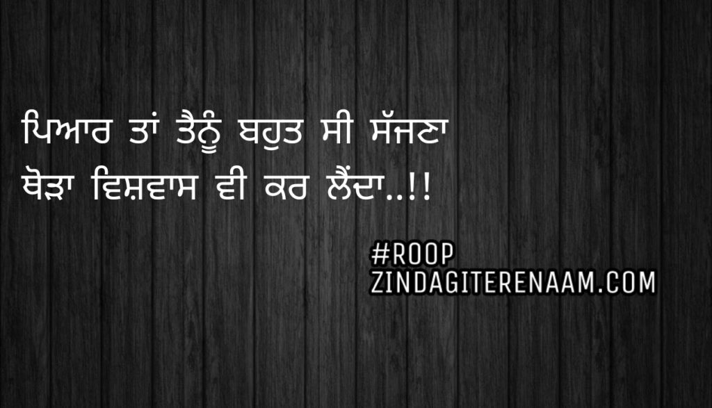 Sad two line shayari    Pyar taan tenu bhut c sajjna Thoda vishvaas vi kr lainda..!!