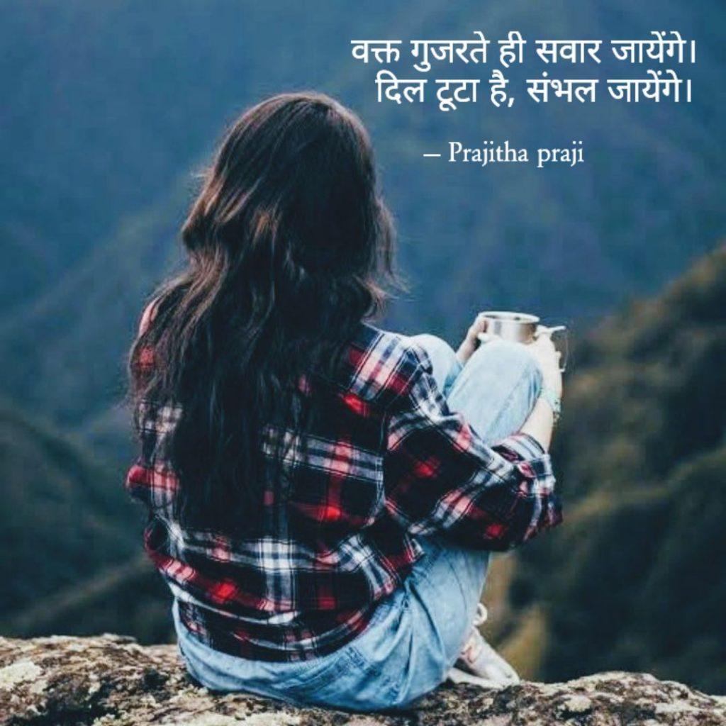 Waqt guzarte hai || 2 lines shayari hindi