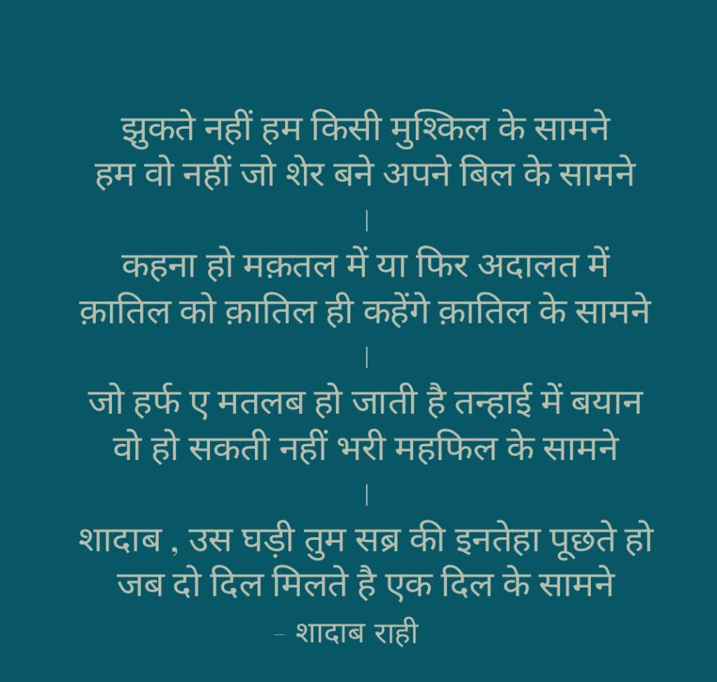 JHUKTE NAHI HUM || HINDI EST SHAYARI