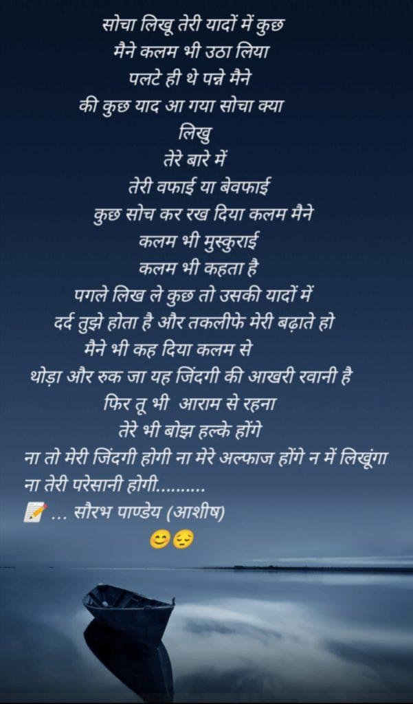 TERI YAADE || HINDI SHAYARI ON LOVE