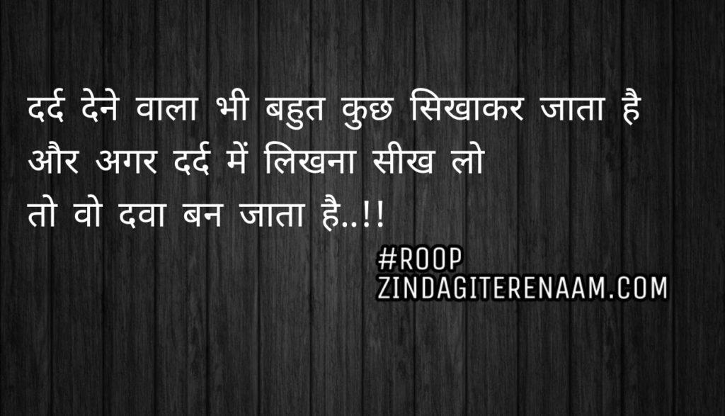 Hindi dard shayari || Dard dene wala bhi bhut kuch sikhakar jata hai Or agar dard mein likhna sikh lo to vo dwa ban jata hai..!!