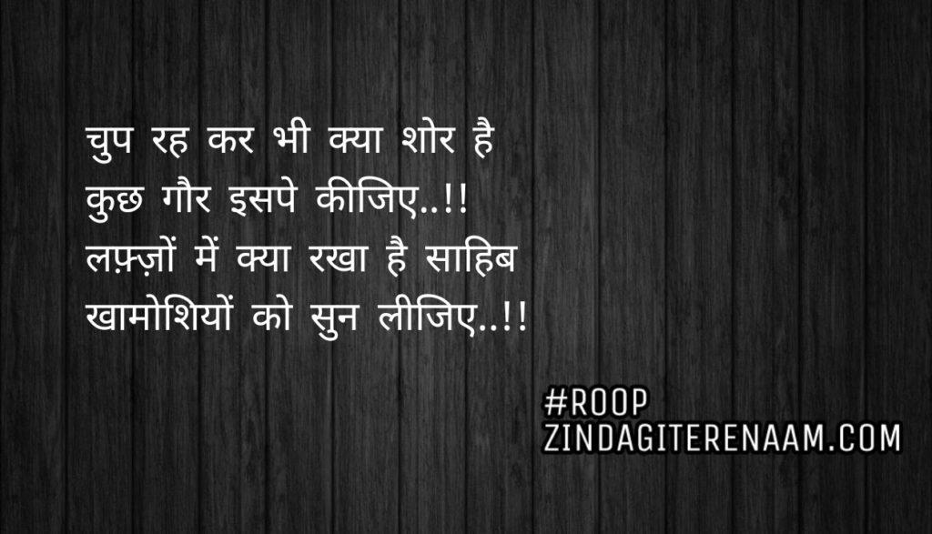 Khamoshi hindi shayari || Chup reh kar bhi kya shor hai Kuch gaur ispe kijiye..!! Lafzon mein kya rakha hai sahib Khamoshiyon ko sun lijiye..!!